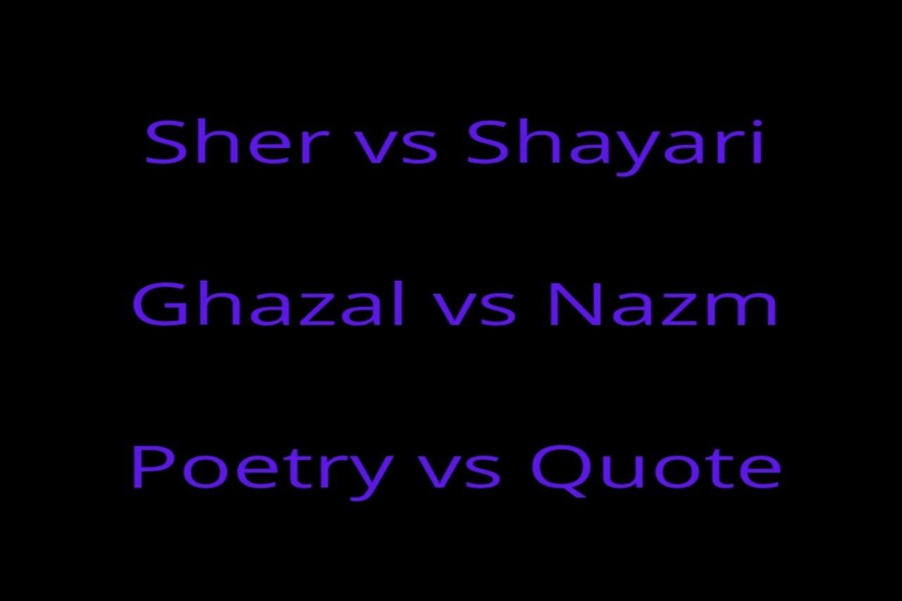 Difference between shayari and ghazal